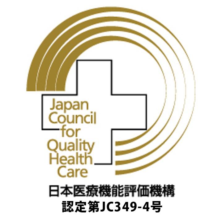 当院は(財)日本医療機能評価機構認定施設です。