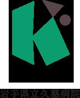 岩手県立久慈病院ロゴ